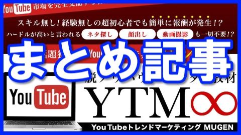 YTM∞まとめ記事
